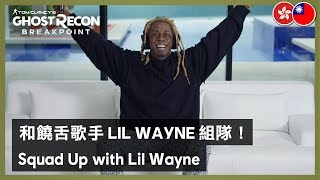 Ghost Recon Breakpoint - Squad Up Live Action Trailer with Lil Wayne