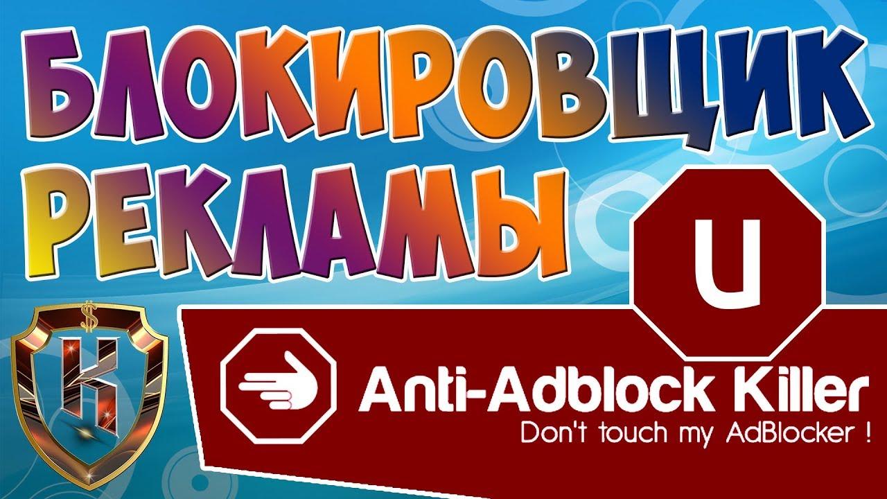 блокировщик рекламы adguard