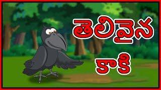 తెలివైన కాకి | The Clever Crow| Panchatantra Moral Story for Kids | Telugu Kartun | Chiku TV Telugu