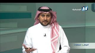 أداء سوق الأسهم السعودي مع محلل الأسواق المالية د.سعود المطير