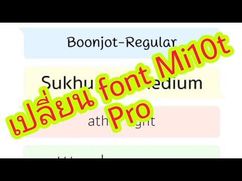 เปลี่ยนfontไทย Mi10t Pro