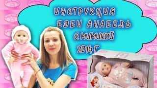 Відео інструкція до ляльки Baby Annabel (Бебі Анабель) з мімікою, випуску 2014 року