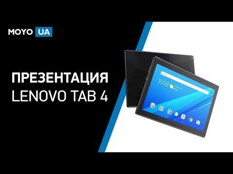 Презентация планшетов Lenovo Tab 4
