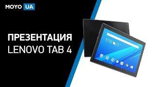 видео Lenovo представляет новые недорогие планшеты Tab A