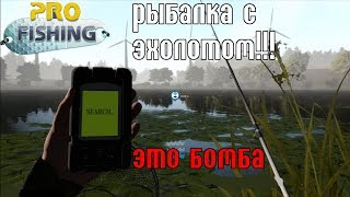 PRO FISHING - РЫБАЛКА С ЭХОЛОТОМ! ЭТО КРУТО!!!