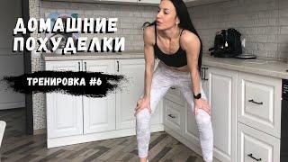 Тренировка для дома Как похудеть в домашних условиях