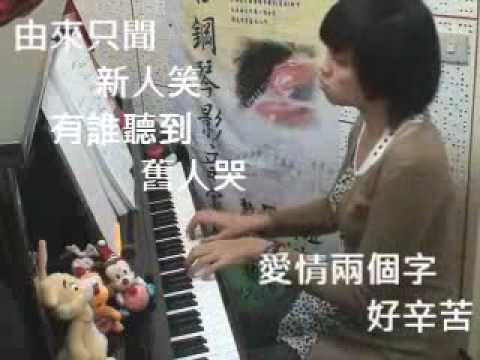 新鴛鴦蝴蝶夢-黃安一樓老師無名彈鋼琴網誌下載樂譜小楊流行鋼琴 - YouTube