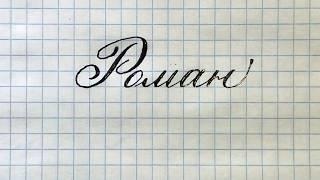 Мужское имя Роман. Чистописание и каллиграфия, простые уроки и упражнения.