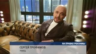 Скачать Сергей Трофимов приглашает на концерт