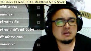The Shock 13 Radio 16-11-58 (Official By The Shock)