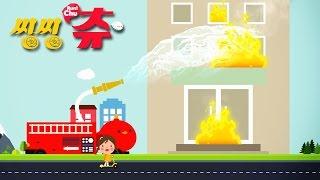 [씽씽츄] #03 유라와 요정친구 츄 경찰차 포크레인 소방차 변신 화재 불 구조대 자동차 도로 특수차 만화 애니메이션