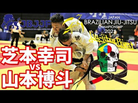 【柔術】芝本幸司vs山本博斗 / 黒帯ルースター決勝戦【JBJJF全日本】Koji Shibamoto vs Hakuto Yamamoto