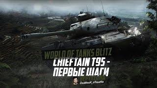 WoT Blitz Chieftain T95 первые шаги.