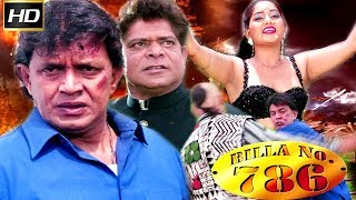 Billa No 786 - Action Movie | Mithun Chakraborty, Kader Khan, Mohan Joshi, Anil Nagrath.