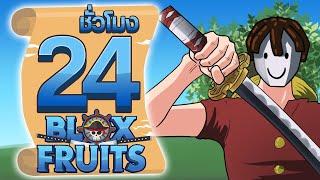24ชั่วโมง ในBlox Fruit เส้นทางนักดาบ! ep.11