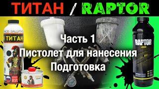 ПОКРАСКА в РАПТОР/ТИТАН ч1. подготовка,пистолет для нанесения raptor/титан и подобных cмотреть видео онлайн бесплатно в высоком качестве - HDVIDEO