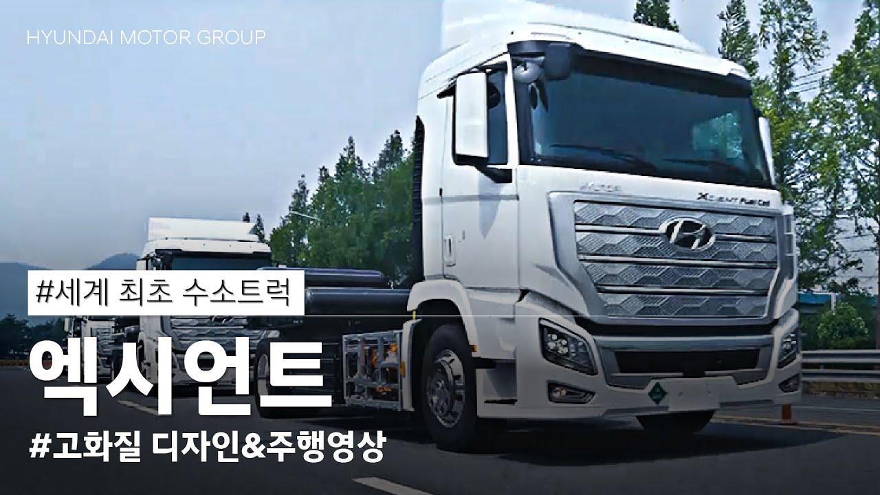 세계 최초 수소전기 대형트럭 '엑시언트' 고화질 디자인&주행영상 | 현대자동차그룹