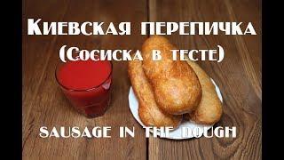 Киевские перепички или сосиски в дрожжевом тесте рецепт sausage in the dough