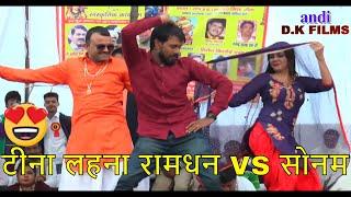 टीना लहना रामधन VS सोनम चौधरी STAGE DANCE | ANDI DK FILMS | ANDI CHHORE