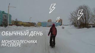 Таймыр Дудинка Весна Обычный день моноколесника Жизнь в суровых условиях Крайнего Севера
