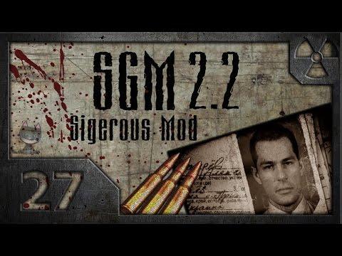 """Сталкер Sigerous Mod 2.2 (COP SGM 2.2) # 27. Тайники """"Рассвета""""."""