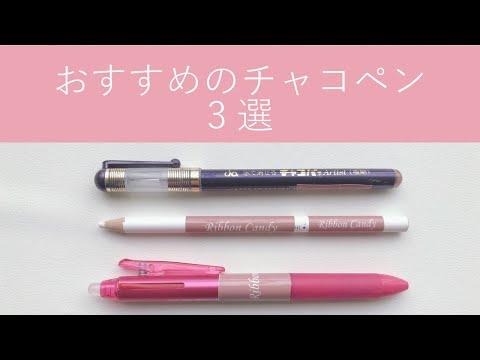 【おすすめ洋裁道具】おすすめチャコペン3選