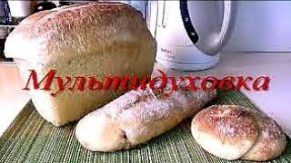 Мультидуховка! Печем хлеб, рыбу в тесте и булочку одновременно в духовке.