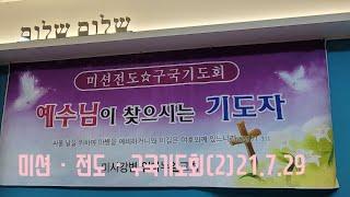 남미향교수(교회음악.중국선교.어성경강사)21.7.29