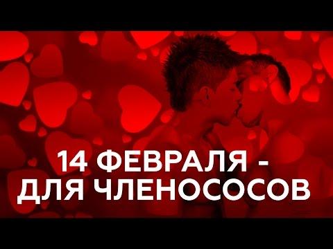 14 ФЕВРАЛЯ - ДЛЯ ЧЛЕНОСОСОВ