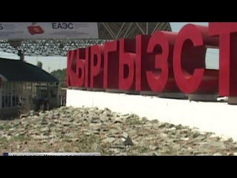 видео: Граница между Киргизией и Казахстаном торжественно открыта