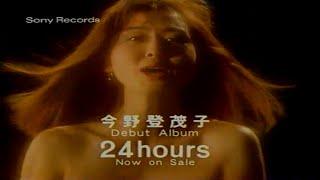 今野登茂子のデビューアルバム「24hours」のテレビCM (1994年)
