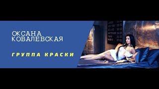 Оксана Ковалевская группа Краски - 03.08.2018 Санкт-Петербург