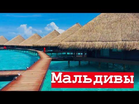 Почему все хотят на МАЛЬДИВЫ Вилла на ВОДЕ сколько стоит Adaaran club Rannalhi Resort