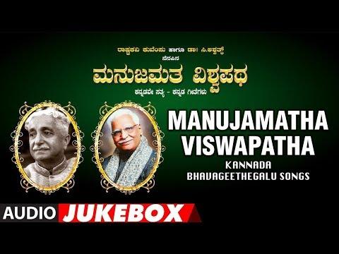 Manujamatha Vishwapatha Jukebox   C Ashwath   Kuvempu   Kannada Bhavageethegalu