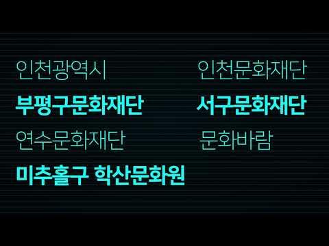 2021 인천의 생활X시민문화축제