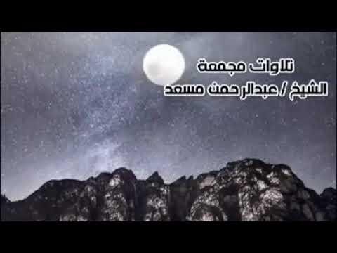 Rahman Suresi ile tedavi ve şifa kapıları açılış | Şifayı Allah'tan umun