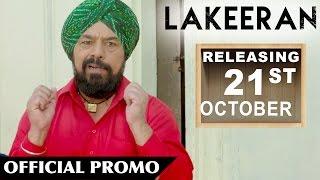 Kudiya Le Jande ho Vhea Ke ● Dialogue Promo ● Lakeeran ● Latest Punjabi Film 2016