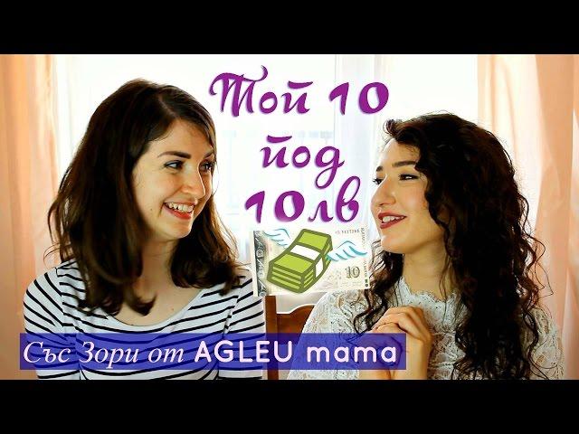 Топ 10 под 10лв със Зори | AGLEU mama