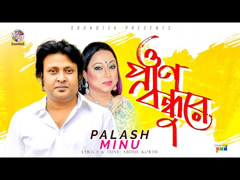 Polash Ft. Minu - O Pran Bondhure | Pran Bondhu