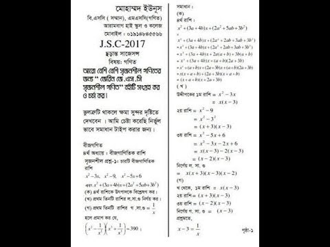 JSC EXAM 2018 Math Model Questions