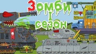 видео: ЗОМБИ (1сезон) Мультики про танки