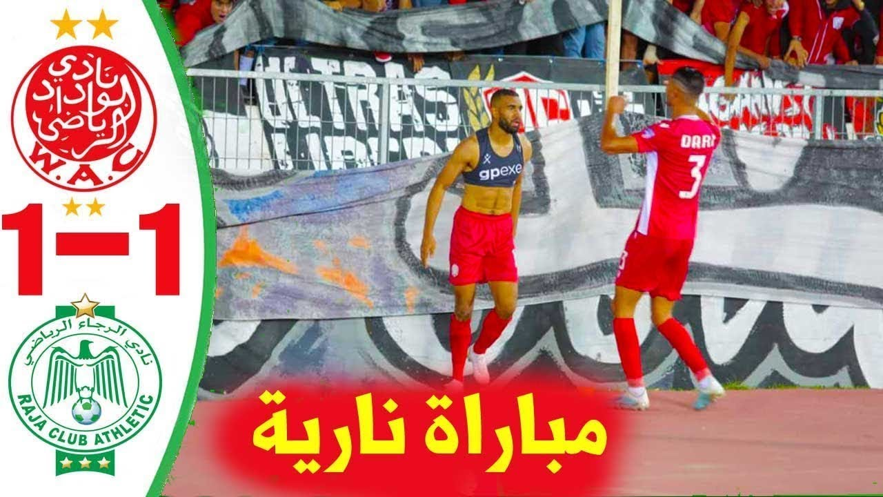 ملخص ديربي الرعب بين الرجاء و الوداد - 1-1 تعليق علي سعد الكعبي - مباراة ناارية