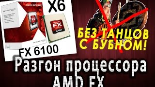 Overclocking AMD FX 6100
