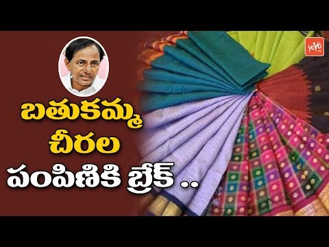 Bathukamma Sarees 2018   EC Orders Telangana Government Not To Distribute Sarees   YOYO TV Channel