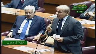 Shahbaz Sharif Speech in National Assembly 23 January 2019 | Imran Khan attends the session