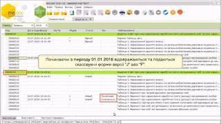 Створення та заповнення ЄСВ - Додаток 4 (скасовуюча)