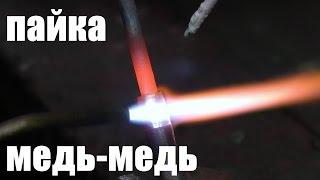 видео Высокотемпературная пайка алюминия