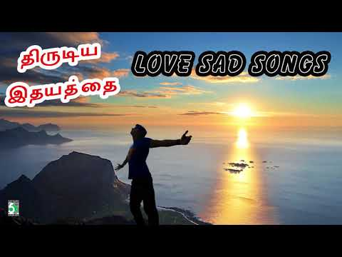 Thirudiya Idhayathai Super Love Sad Songs Audio Jukebox