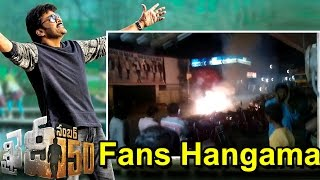 Chiranjeevi Fans Hungama At Khaidi No 150 Premier Shows | Chiranjeevi | Ram Charan | #KhaidiNo150