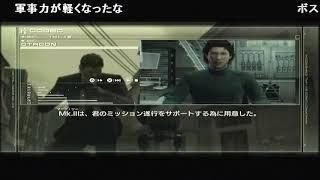 【コメ付き】 MGS4 オタコン無線集 前編 Sm23905904